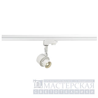 Marbel 152501 SLV 3Ph, LED TRACKSPOT 3 светильник 3x LED по 3Вт, 3000К, 410lm, 10гр., белый