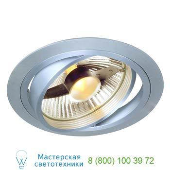 Marbel 111380 NEW TRIA ROUND ES111 светильник встраиваемый для лампы ES111 75Вт макс., матир. алюминий, SLV