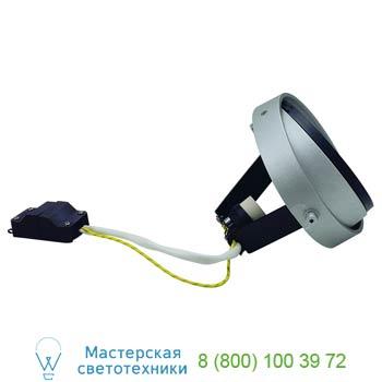 Marbel 115014 AIXLIGHT® PRO, ES111 MODULE светильник для лампы ES111 75Вт макс., серебристый/ черный, SLV