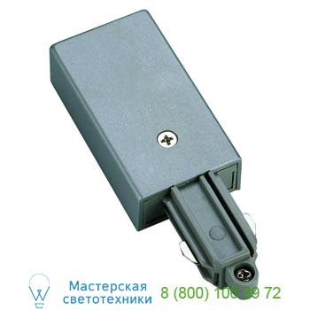 Marbel 143032 1PHASE-TRACK, подвод питания 1, серебристый, SLV