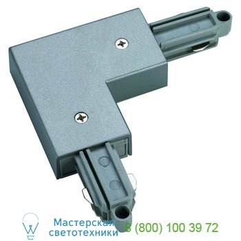 Marbel 143052 1PHASE-TRACK, L-коннектор 1 с разъемами подвода питания, серебристый, SLV