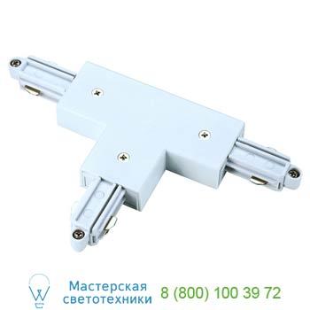 Marbel 143071 1PHASE-TRACK, T-коннектор 1 с разъемами подвода питания, белый, SLV