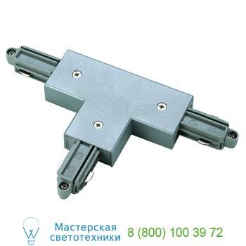 Marbel 143072 1PHASE-TRACK, T-коннектор 1 с разъемами подвода питания, серебристый, SLV