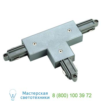 Marbel 143082 1PHASE-TRACK, T-коннектор 2 с разъемами подвода питания, серебристый, SLV