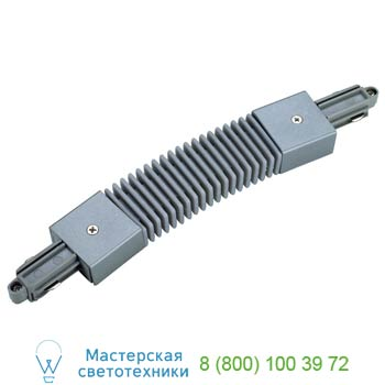 Marbel 143112 1PHASE-TRACK, коннектор гибкий с разъемами подвода питания, серебристый, SLV