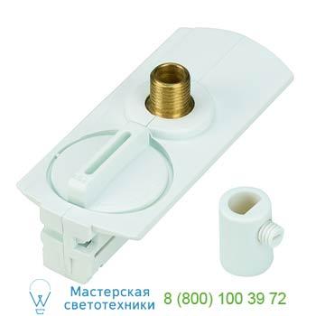 Marbel 143121 1PHASE-TRACK, адаптер для подвесных светильников, с фиксатором, белый, SLV