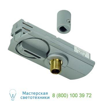 Marbel 143124 1PHASE-TRACK, адаптер для подвесных светильников, с фиксатором, серебристый, SLV