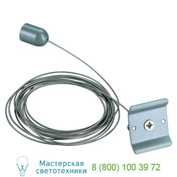 Marbel 143142 1PHASE-TRACK, подвес 3м, серебристый, SLV