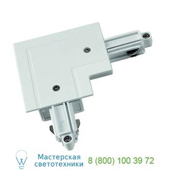 Marbel 143251 1PHASE-TRACK R, коннектор угловой 1 с разъемом питания, белый, SLV