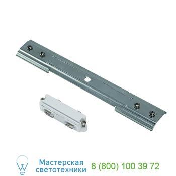 Marbel 143271 1PHASE-TRACK R, коннектор прямой внутренний с пластиной крепления, белый, SLV