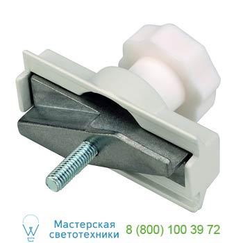 Marbel 144981 EUTRAC®, адаптер к шинопроводу механический, 10кг макс., белый, SLV