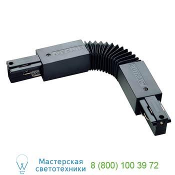 Marbel 145580 EUTRAC®, коннектор гибкий с разъемами подвода питания, черный, SLV