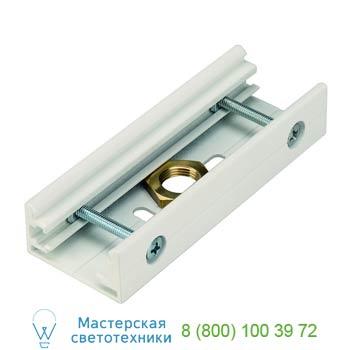 Marbel 145601 EUTRAC®, коннектор механический, белый, SLV