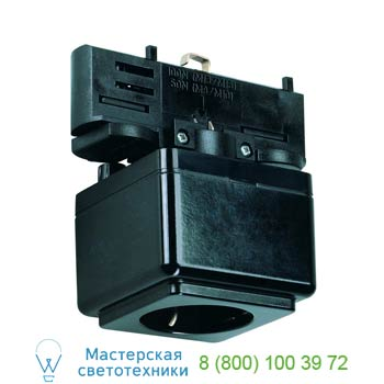 Marbel 145700 EUTRAC®, розетка 6.3А макс., черный, SLV