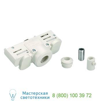 Marbel 145991 EUTRAC®, 3Ph-адаптер, белый, SLV