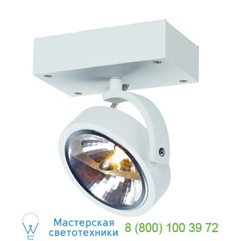 Marbel 147251 KALU 1 светильник накладной с ЭПН для лампы QRB111 50Вт макс., белый, SLV