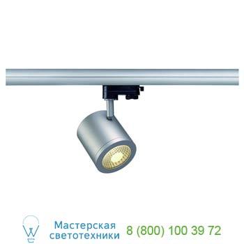 Marbel 152434 3Ph, ENOLA_C 9 SPOT светильник с COB-LED 9Вт, 3000К, 750lm, 55°, серебристый, SLV
